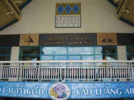 Central Airport Plaza in Chiang Mai เซ็นทรัลพลาซาเชียงใหม่