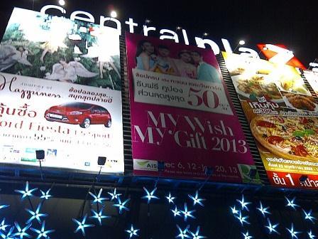 Central Plaza at Chiang Rai เซ็นทรัลพลาซาเมืองเชียงราย