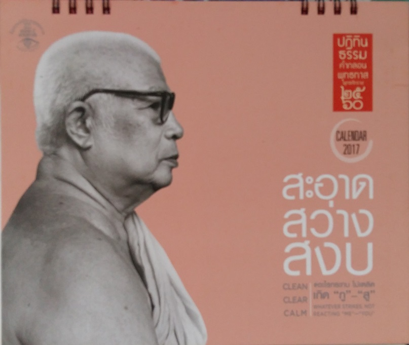 Thai calendar with dates and month in Thai language