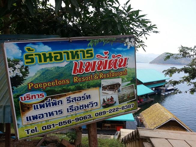 Paepeetons Resort and Restaurant แพพี่ต้น เขื่อนศรีนครินทร์ กาญจนบุรี