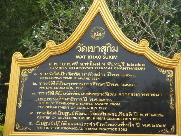 Wat Khao Sukim Chanthapuri วัดเขาสุกิม