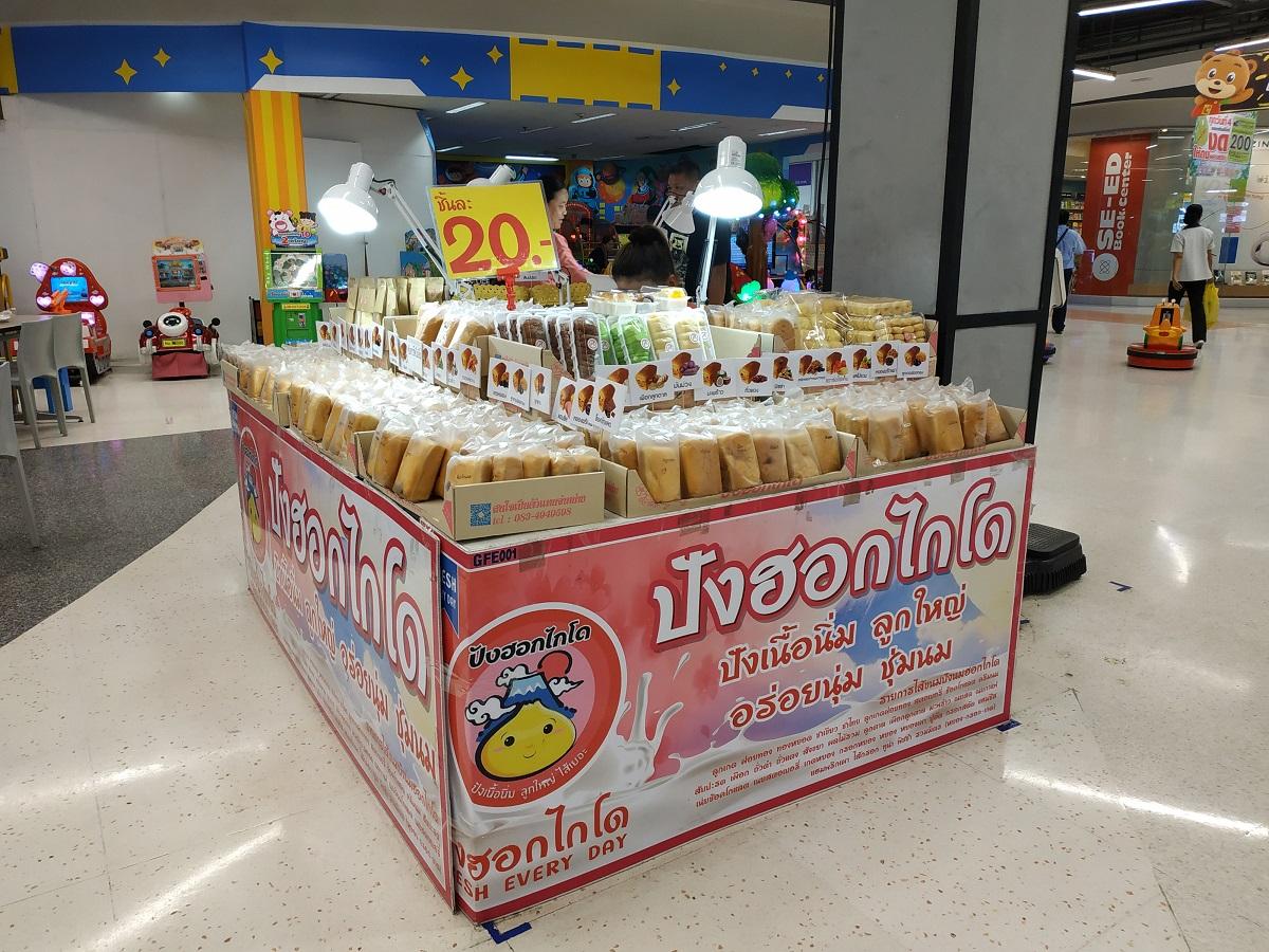 Bread 20 baht ปังฮอกไกโด