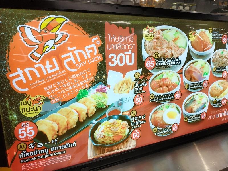 Food court Thailand