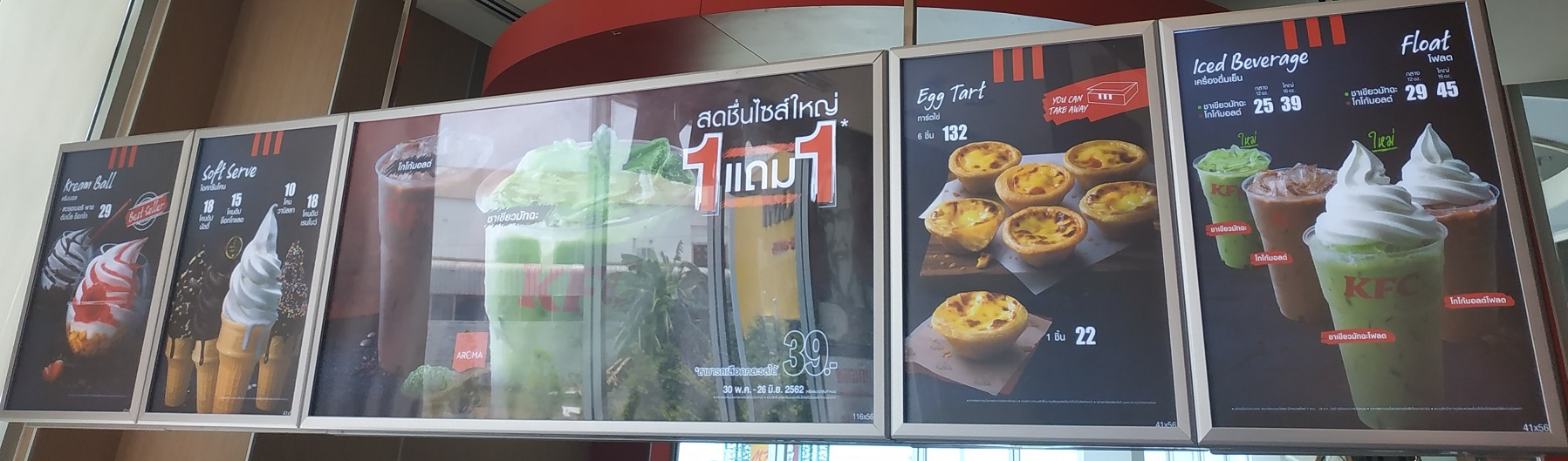 KFC menu in Thailand