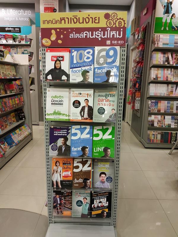 SE-ED bookstores popular books