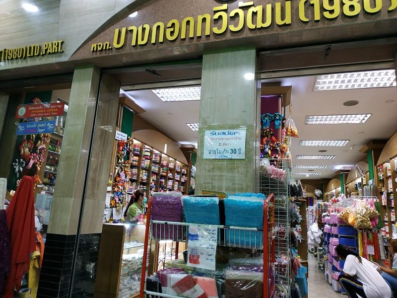 Bangkok sewing beads craft supplier