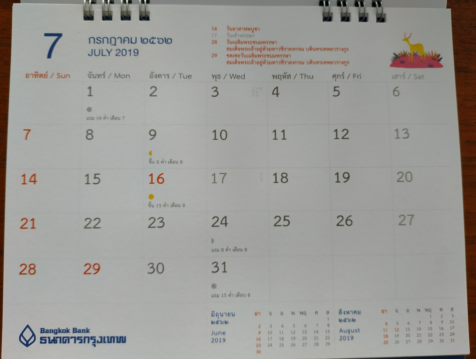 Bangkok Bank Thai Table calendar 2019/ 2662 July