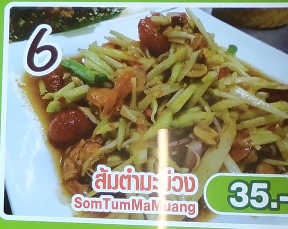 Som Tum Ma Muang