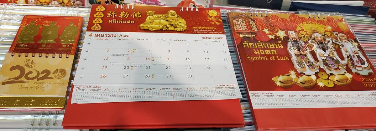 Calendars in Thailand