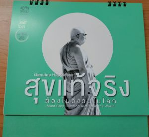 Calendar with numbers in Thai langugage eg ๑, ๒, ๓