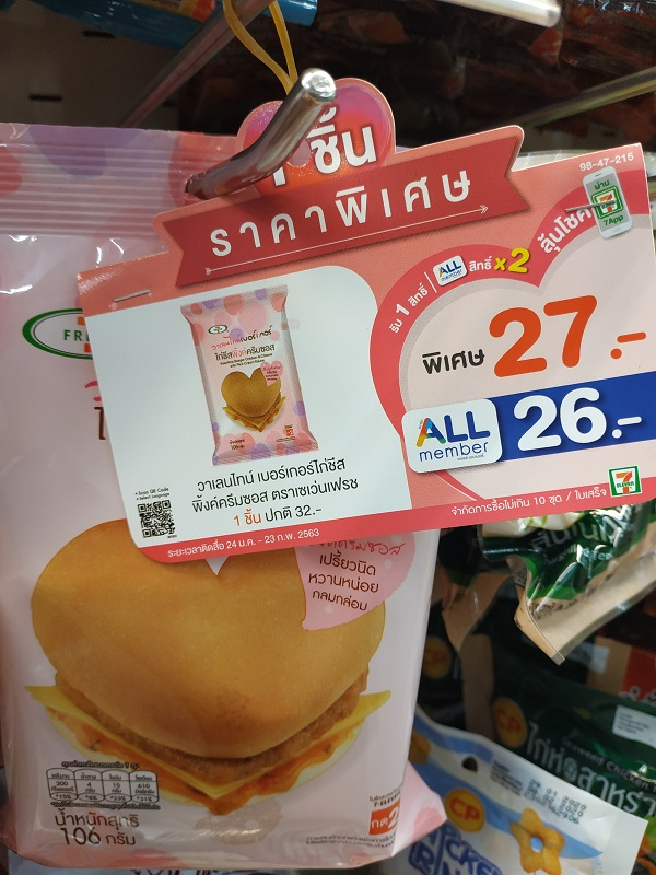 7 Eleven heart shaped burger