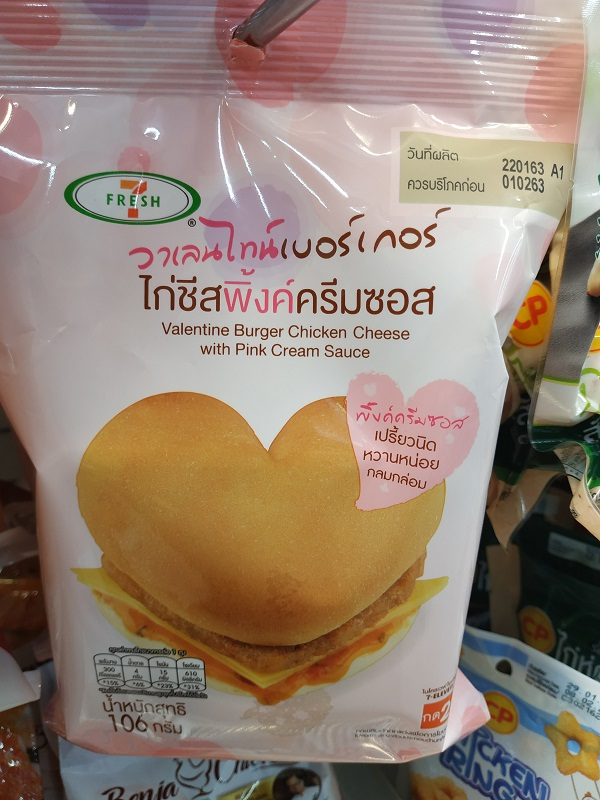 7 Eleven heart shape burger