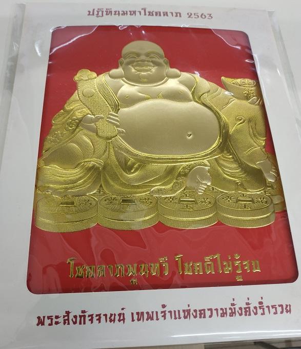 calendar 7 Eleven Thailand